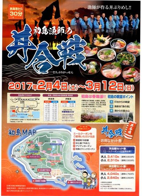 初島丼合戦2017
